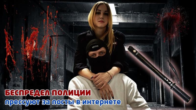 БЕСПРЕДЕЛ ПОЛИЦИИ прессуют за посты в интернете ИНОСТРАННЫЕ АГЕНТЫ против России ПРЕМЬЕРА КЛИПА