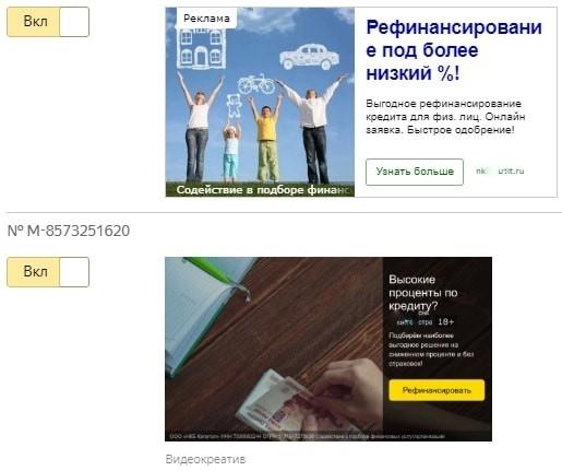 [Кейс] Яндекс.Директ для кредитных брокеров. Как получить в 3 раза больше заявок, изображение №5