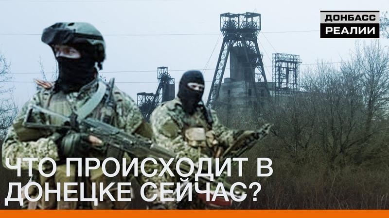 Что происходит в Донецке сейчас Донбасc Реалии