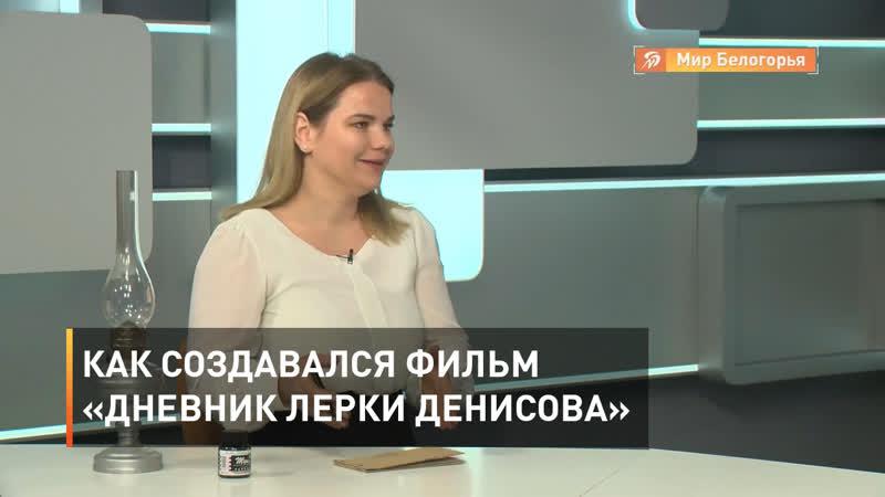 Документальный фильм Мира Белогорья уже вышел на экраны