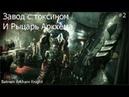 Batman Arkham Knight Завод с токсином и рыцарь аркхема 2