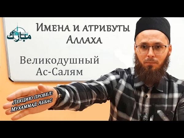 Имена и атрибуты Аллаха Великодушный السلام Ас Салям