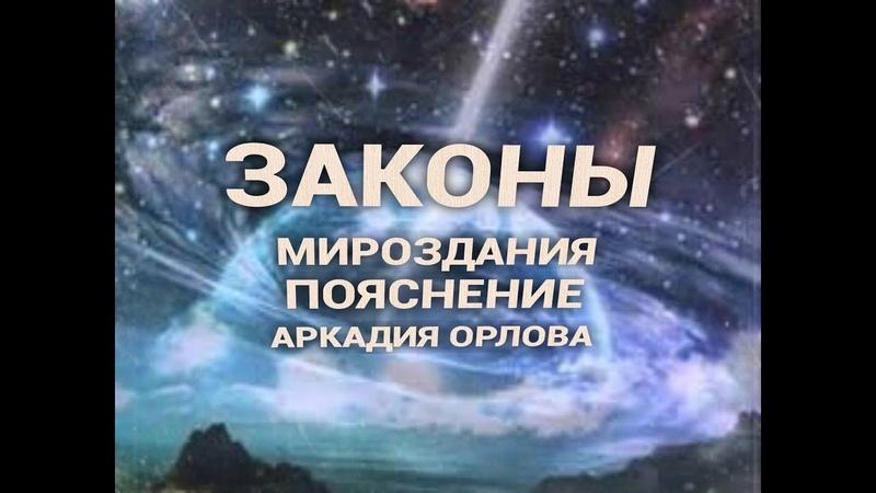 Пояснение Аркадия Орлова о законах мироздания