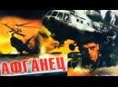 Боевик «Афганец» (1991)