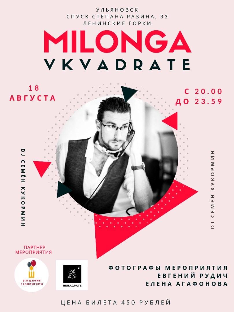 Афиша MILONGA VKVADRATE