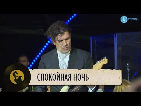Симфоническое Кино - Спокойная ночь (Виктор Цой, Юрий Каспарян)
