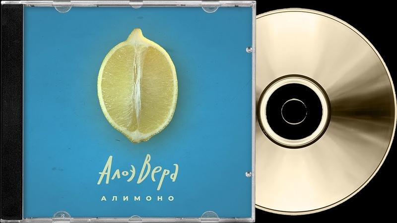 АлоэВера Алимоно Альбом 2018 HQ ✓