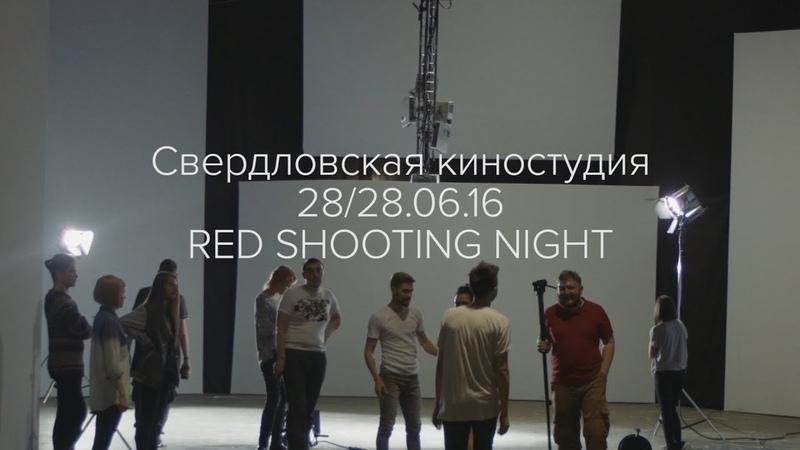 Бэкстейдж с ночных съемок молодежных проектов в павильоне SFS RED SHOOTING NIGHT 1 backstage