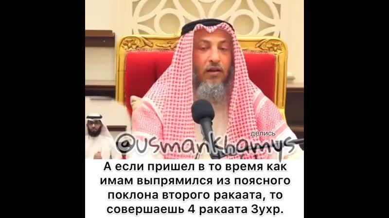 Шейх 'Усман аль Хамис Если опоздал на джума