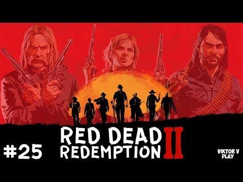 Red Dead Redemption 2 ➤ Прохождение 25 ➤ Краснокожие друзья