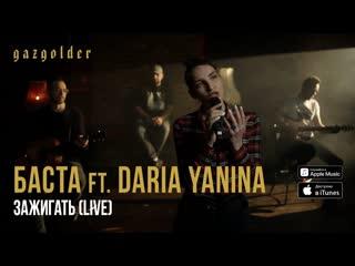 Баста ft. Daria Yanina - Зажигать feat.и.& (Live, Acoustic) I #vqmusic