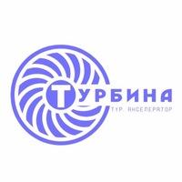 ТурАкселератор «Турбина» НГТУ