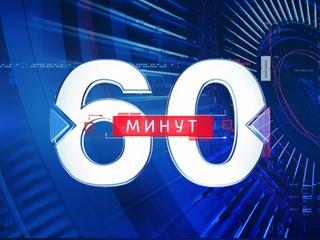 60 минут. Эфир от 15.10.2019 (18:50)