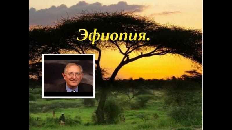 7703 - Эфиопия,- история одной командировки. Вальтер Файт