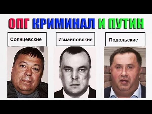 Бригада ОПГ Путина 2019 Путинизм как он есть путинизм путинвор путин криминал