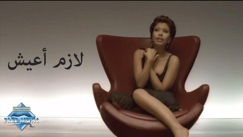 Shirene Lazem A3ish Music Video شيرين لازم أعيش فيديو كليب