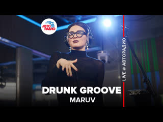 MARUV - Drunk Groove (LIVE @ Авторадио)