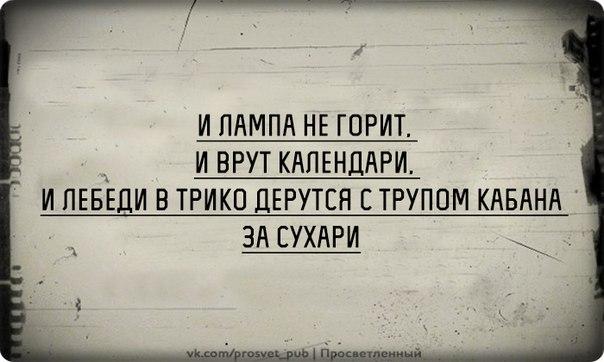 джанкойский и лампа не горит и врут календари стихи маяковский оригинал светлые