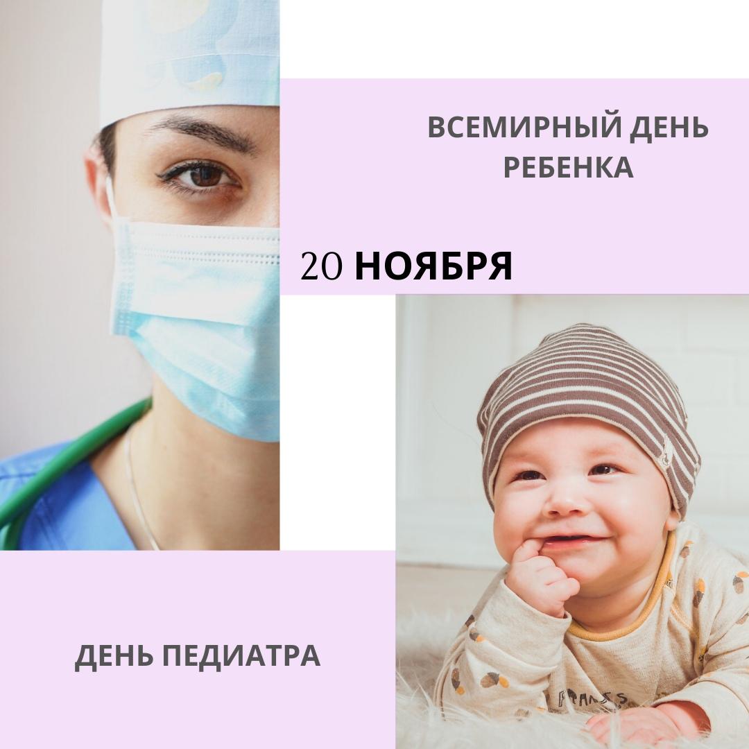 Всемирный день ребенка и день педиатра