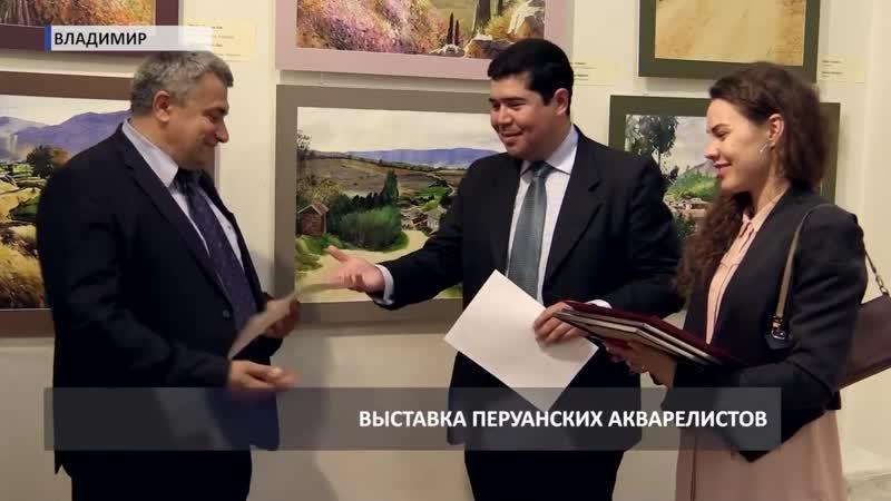 Открытие выставки перуанских художников в г. Владимире