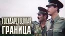 Государственная граница. Фильм 8. На дальнем пограничье. 2 серия (1988)   Золотая коллекция