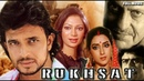 रुखसत RUKHSAT Hindi Hit Full Action Movie Mithun Chakraborty Anuradha Patel Amrish Puri