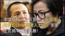 李泽楷旗下公司宣布,永久录用何韵詩,受到港人力挺!李家正式揭竿起