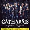 CATHARSIS с оркестром - 22 декабря, Aurora