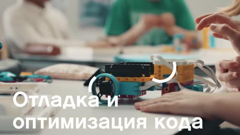 Виртуальные дни программирования 19 20 Октября LEGO Education 2020