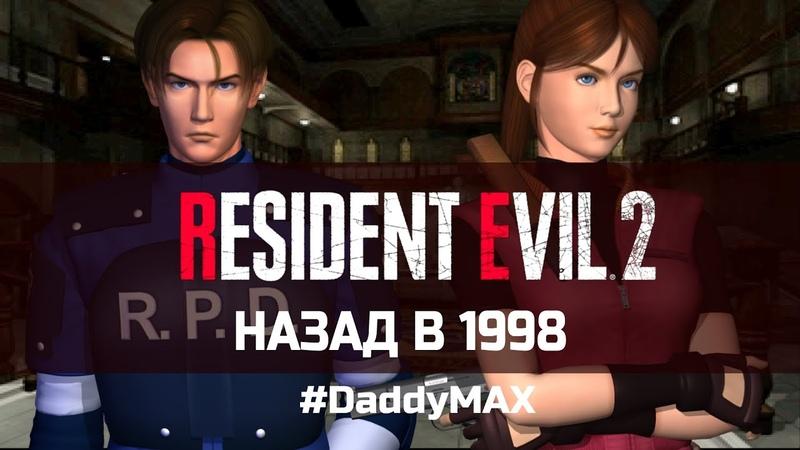 Resident Evil 2 - НАЗАД В ПРОШЛОЕ! Взгляд на Resident Evil 2 1998 года!