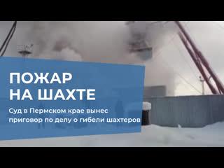 Суд в Пермском крае вынес  приговор по делу о гибели шахтеров
