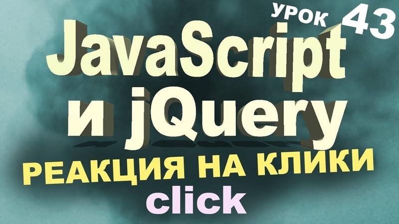 Реакция на клики метод click | Уроки JavaScript - 43 | click js jquery Джаваскрипт уроки