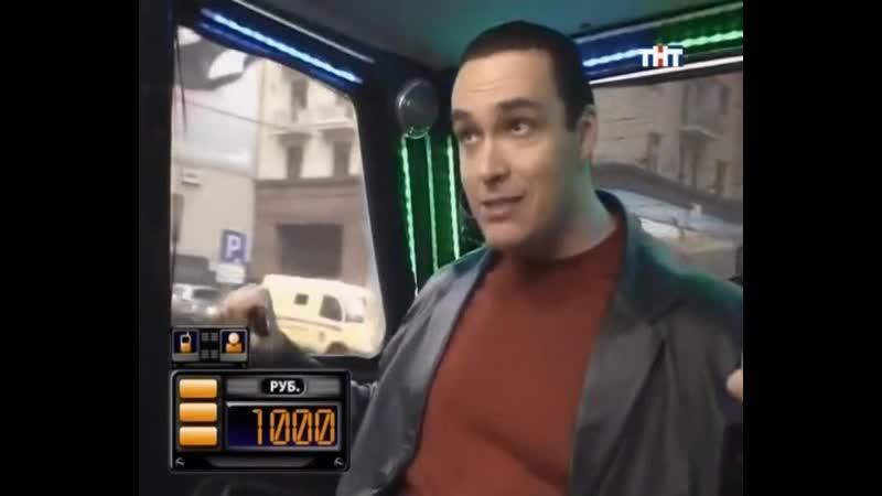 Александр Невский в телеигре «Такси» («ТНТ», 2008 год).