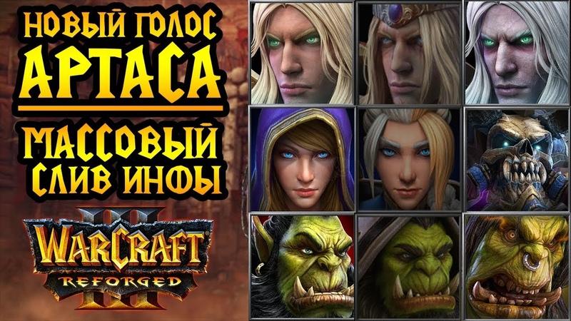МНОГО НОВОЙ ИНФОРМАЦИИ про Warcraft 3 Reforged. Скоро релиз!