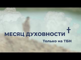 Духовность - тема месяца на телеканале ТБН в апреле