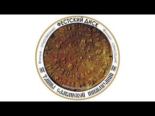 Фестский диск. Тайна Cлавянской Цивилизации (2003)