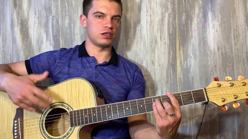 Грот Наследство на гитаре разбор песни