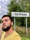 Алексей Петров фотография #10