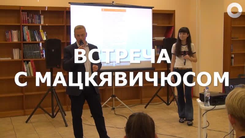 Встреча с Мацкявичюсом