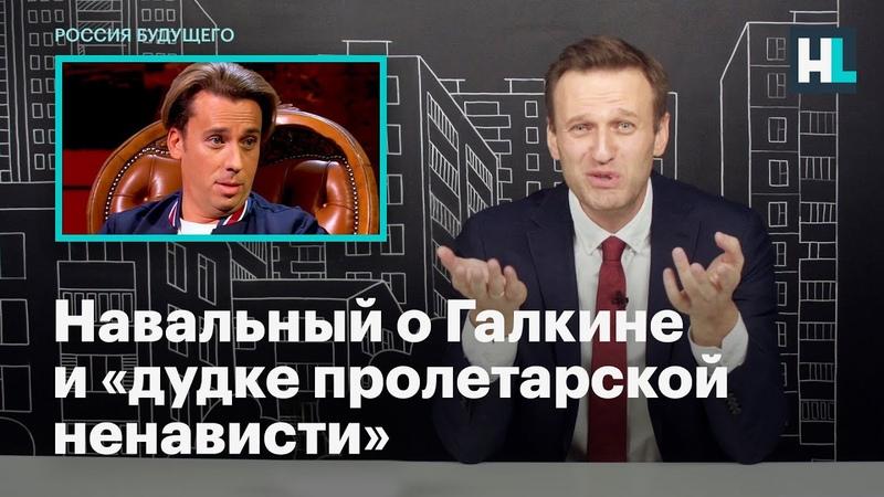 Навальный о Галкине и дудке пролетарской ненависти