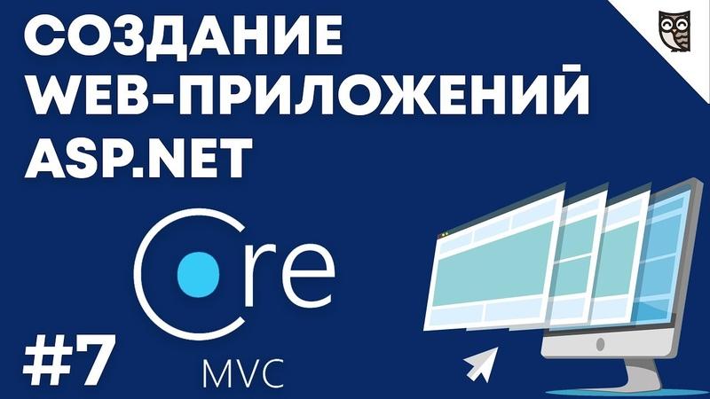 Веб приложение на mvc core 7 Business Layer создание уровня бизнес логики
