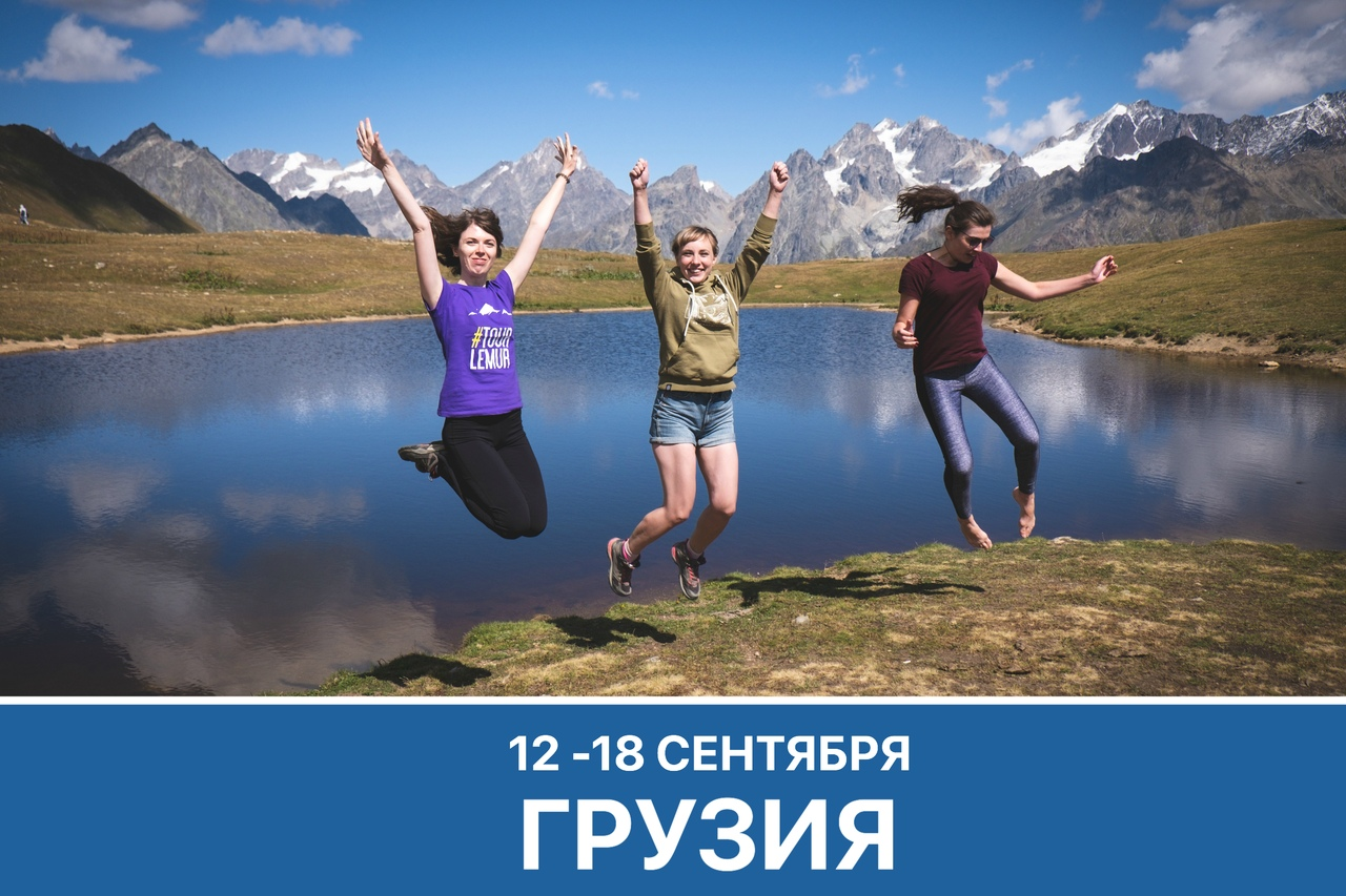 Афиша Тюмень Грузия / 12 - 18 сентября / Сванетия