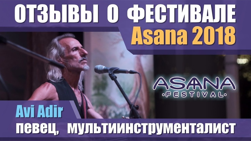 Avi Adir о Asana Festival 2018
