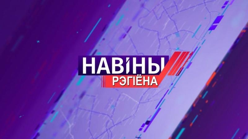 Новости Могилевской области 03 06 2020 вечерний выпуск БЕЛАРУСЬ 4 Могилев