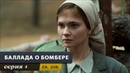Баллада о бомбере. Серия 4. The Bomber. Episode 4. (With English subtitles)