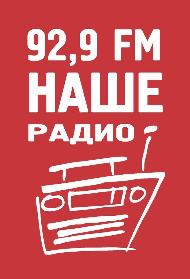 Афиша СНЕГОВСКИЙ/На Нашем Радио/21.08