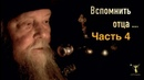 Фильм «ВСПОМНИТЬ ОТЦА » Часть 4 — «Пустынный подвижник на кресте недуга»