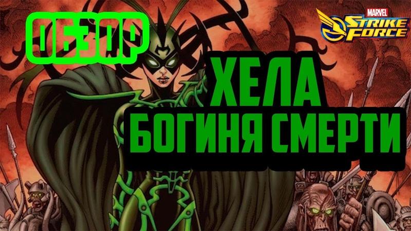 Обзор | Хела - Богиня Смерти | Marvel Strike Force