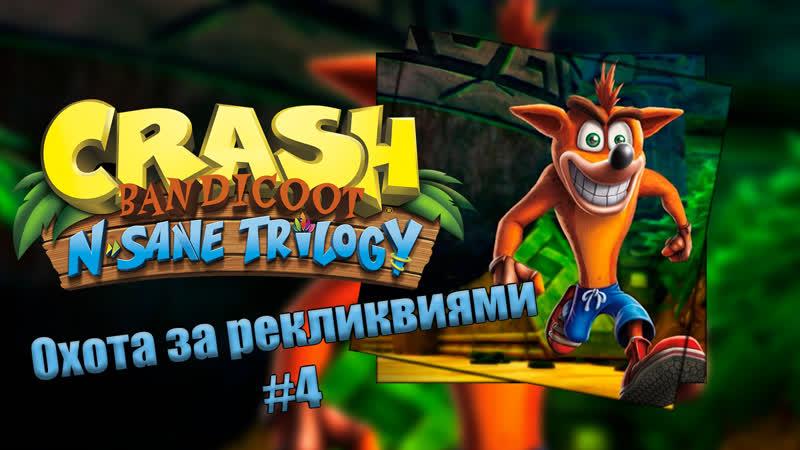 Crash Bandicoot N. Sane Trilogy Охота за рекликвиями жесть 18 4 Часть 2 Cortex Strikes Back