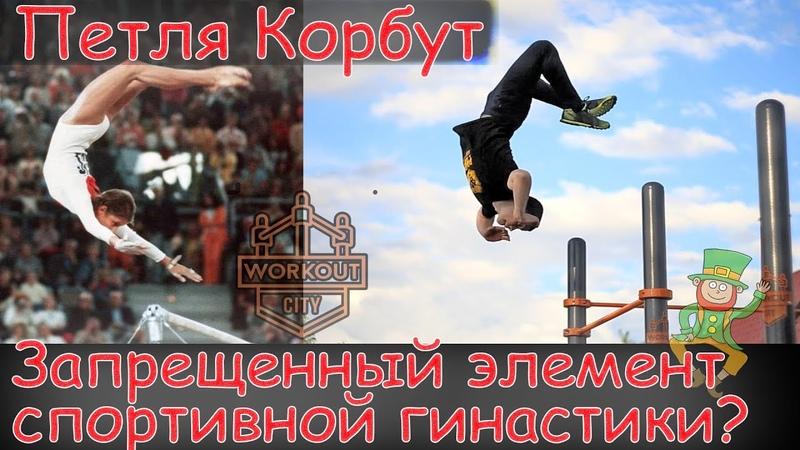 Школа турника 65 ПЕТЛЯ КОРБУТ запрещенный элемент спортивной гимнастики